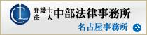 弁護士法人中部法律事務所 名古屋事務所